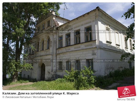 Купить «Калязин. Дом на затопленной улице К. Маркса», фото № 50935, снято 4 июня 2007 г. (c) Лисовская Наталья / Фотобанк Лори