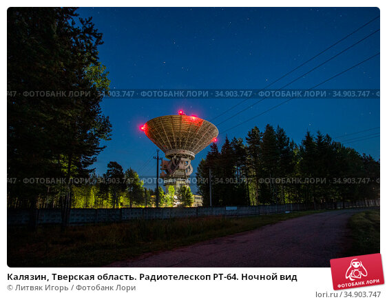 Калязин, Тверская область. Радиотелескоп РТ-64. Ночной вид. Редакционное фото, фотограф Литвяк Игорь / Фотобанк Лори