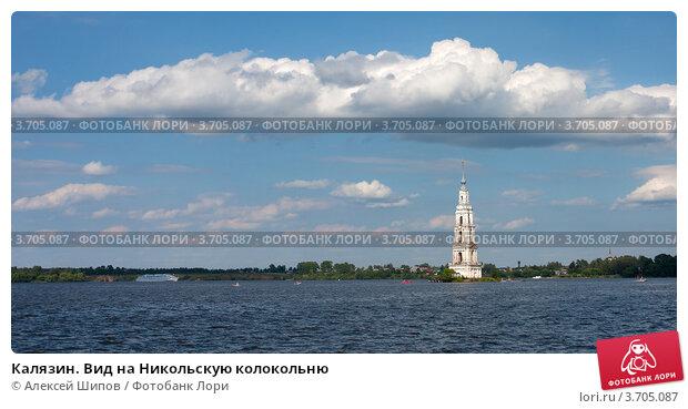 Купить «Калязин. Вид на Никольскую колокольню», фото № 3705087, снято 7 июля 2012 г. (c) Алексей Шипов / Фотобанк Лори