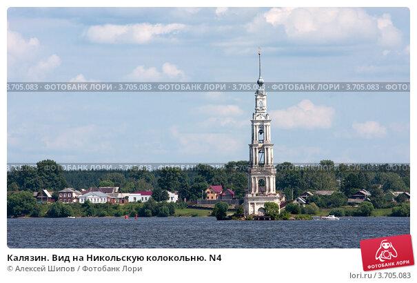 Купить «Калязин. Вид на Никольскую колокольню. N4», фото № 3705083, снято 7 июля 2012 г. (c) Алексей Шипов / Фотобанк Лори