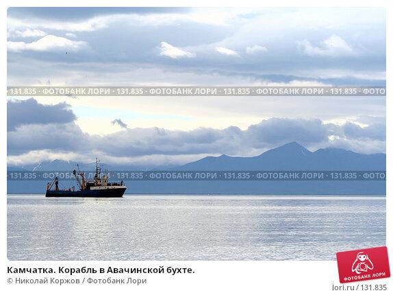 Камчатка. Корабль в Авачинской бухте., фото № 131835, снято 30 июля 2007 г. (c) Николай Коржов / Фотобанк Лори