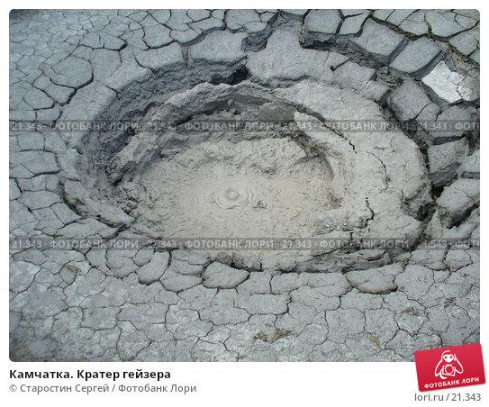 Камчатка. Кратер гейзера, эксклюзивное фото № 21343, снято 30 августа 2006 г. (c) Старостин Сергей / Фотобанк Лори