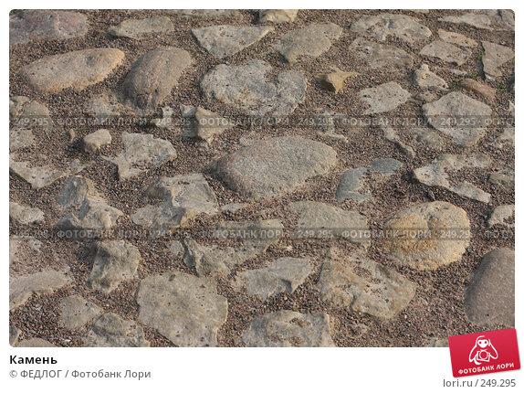 Камень, фото № 249295, снято 12 апреля 2008 г. (c) ФЕДЛОГ.РФ / Фотобанк Лори
