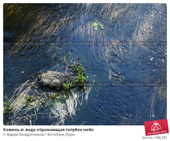 Камень и  вода отражающая голубое небо, фото № 188291, снято 24 октября 2016 г. (c) Вадим Кондратенков / Фотобанк Лори