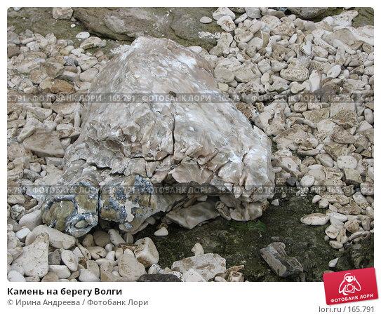 Камень на берегу Волги, фото № 165791, снято 11 июня 2006 г. (c) Ирина Андреева / Фотобанк Лори