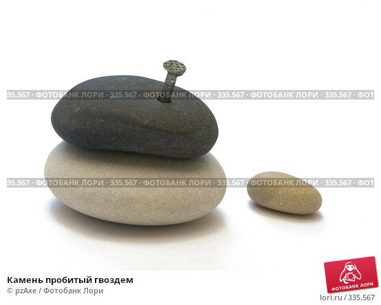 Купить «Камень пробитый гвоздем», фото № 335567, снято 16 июня 2008 г. (c) pzAxe / Фотобанк Лори