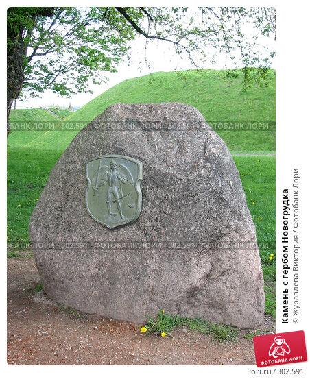 Купить «Камень с гербом Новогрудка», фото № 302591, снято 20 ноября 2007 г. (c) Журавлева Виктория / Фотобанк Лори