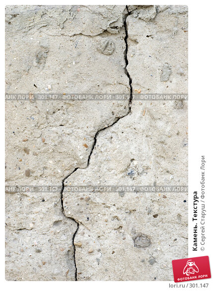 Камень. Текстура, фото № 301147, снято 26 апреля 2008 г. (c) Сергей Старуш / Фотобанк Лори