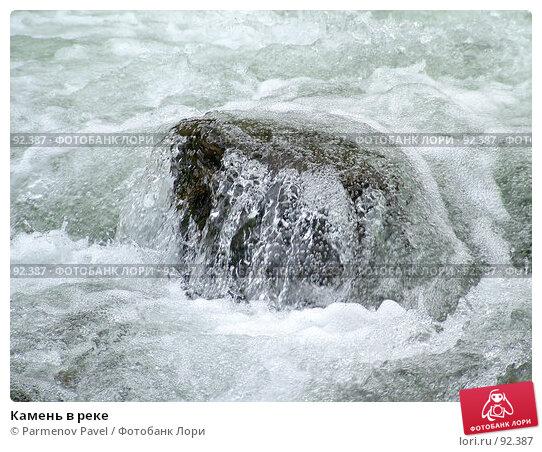 Камень в реке, фото № 92387, снято 1 июня 2007 г. (c) Parmenov Pavel / Фотобанк Лори