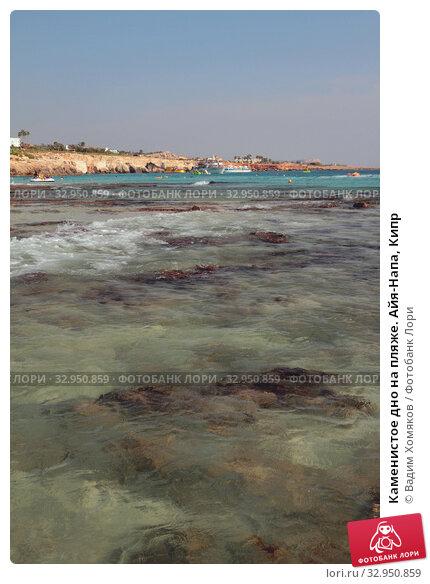 Каменистое дно на пляже. Айя-Напа, Кипр (2019 год). Стоковое фото, фотограф Вадим Хомяков / Фотобанк Лори