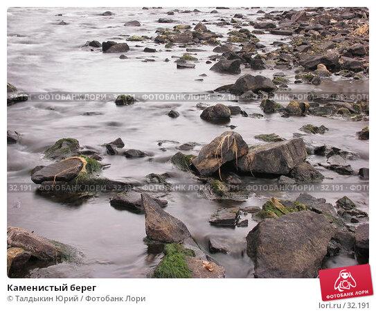 Каменистый берег, фото № 32191, снято 5 ноября 2006 г. (c) Талдыкин Юрий / Фотобанк Лори