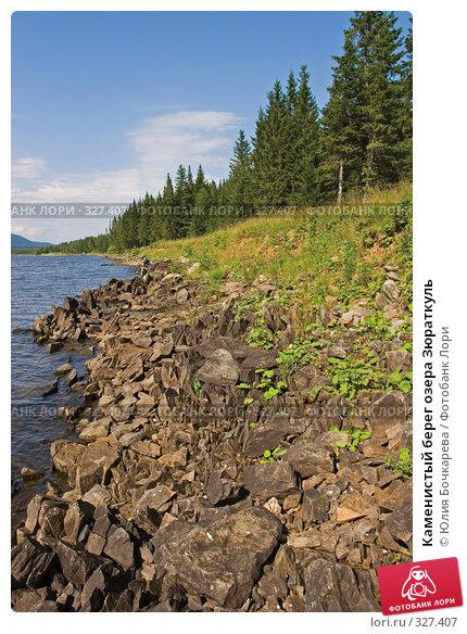 Каменистый берег озера Зюраткуль, фото № 327407, снято 28 июля 2007 г. (c) Юлия Бочкарева / Фотобанк Лори