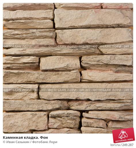 Каменная кладка. Фон, фото № 249287, снято 12 апреля 2008 г. (c) Иван Сазыкин / Фотобанк Лори