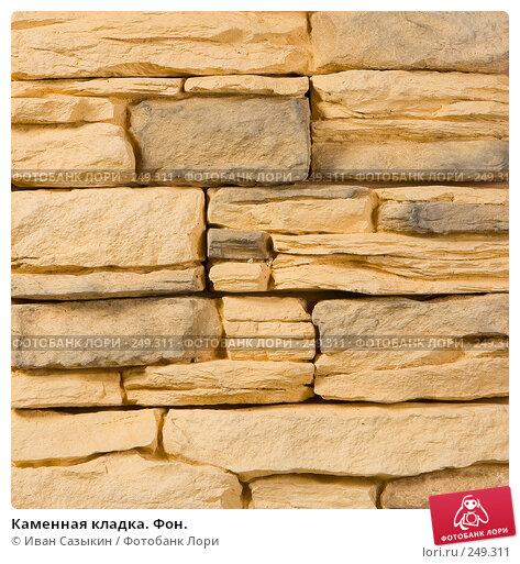 Купить «Каменная кладка. Фон.», фото № 249311, снято 12 апреля 2008 г. (c) Иван Сазыкин / Фотобанк Лори