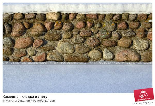 Каменная кладка в снегу, фото № 74187, снято 25 февраля 2007 г. (c) Максим Соколов / Фотобанк Лори