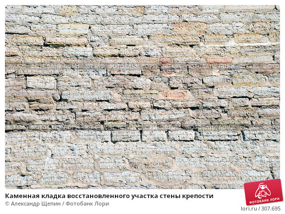 Каменная кладка восстановленного участка стены крепости, эксклюзивное фото № 307695, снято 17 мая 2008 г. (c) Александр Щепин / Фотобанк Лори