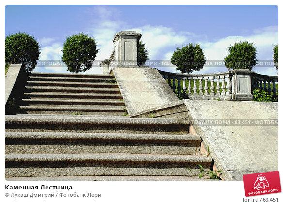 Купить «Каменная Лестница», фото № 63451, снято 22 июня 2007 г. (c) Лукаш Дмитрий / Фотобанк Лори