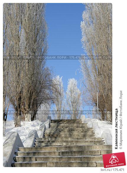 Каменная лестница, фото № 175471, снято 27 декабря 2007 г. (c) Марюнин Юрий / Фотобанк Лори