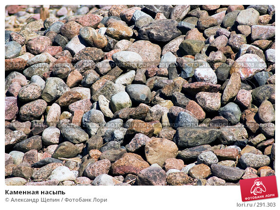 Каменная насыпь, эксклюзивное фото № 291303, снято 16 мая 2008 г. (c) Александр Щепин / Фотобанк Лори