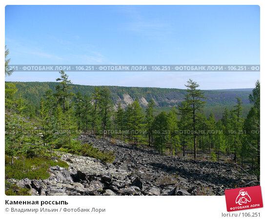 Каменная россыпь, фото № 106251, снято 4 сентября 2007 г. (c) Владимир Ильин / Фотобанк Лори
