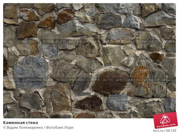 Каменная стена, фото № 34135, снято 15 апреля 2007 г. (c) Вадим Пономаренко / Фотобанк Лори