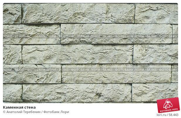 Каменная стена, фото № 58443, снято 26 июня 2007 г. (c) Анатолий Теребенин / Фотобанк Лори