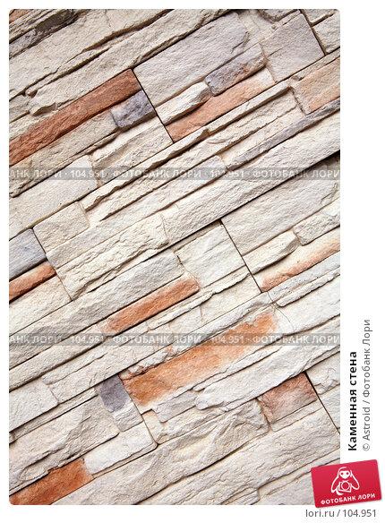 Купить «Каменная стена», фото № 104951, снято 20 ноября 2017 г. (c) Astroid / Фотобанк Лори