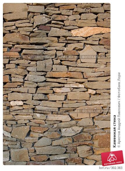 Каменная стена, фото № 302383, снято 11 апреля 2008 г. (c) Арестов Андрей Павлович / Фотобанк Лори