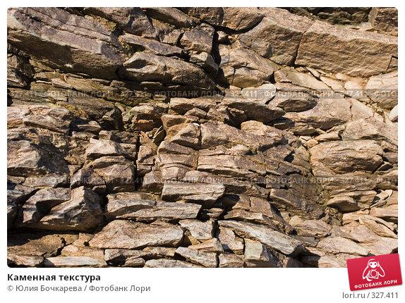 Каменная текстура, фото № 327411, снято 28 июля 2007 г. (c) Юлия Бочкарева / Фотобанк Лори