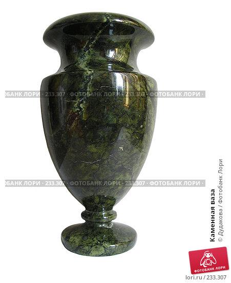 Каменная ваза, фото № 233307, снято 25 марта 2008 г. (c) Дудакова / Фотобанк Лори