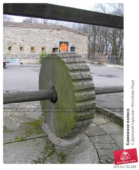Каменное колесо, фото № 52243, снято 14 апреля 2006 г. (c) Дмитрий Сарычев / Фотобанк Лори