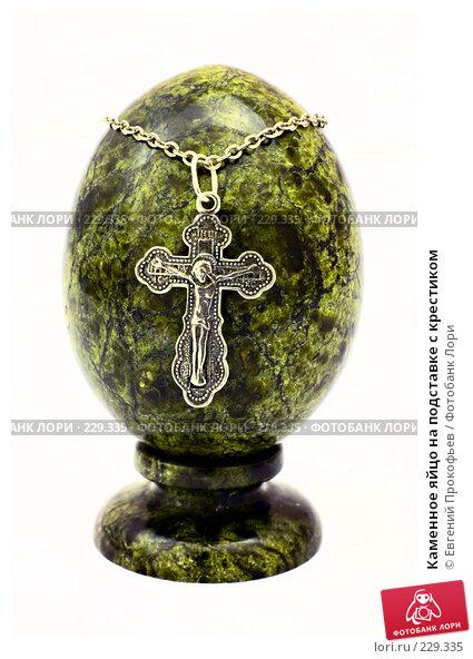Каменное яйцо на подставке с крестиком, фото № 229335, снято 18 марта 2008 г. (c) Евгений Прокофьев / Фотобанк Лори