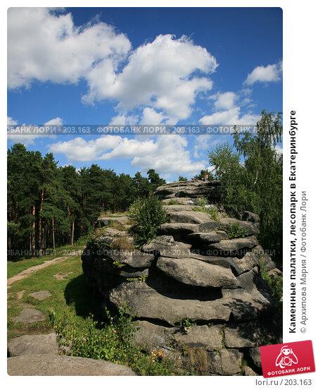Каменные палатки, лесопарк в Екатеринбурге, фото № 203163, снято 11 августа 2007 г. (c) Архипова Мария / Фотобанк Лори