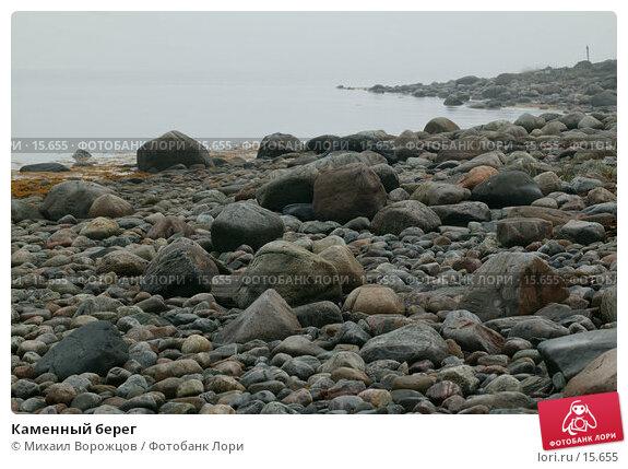 Каменный берег, фото № 15655, снято 18 августа 2007 г. (c) Михаил Ворожцов / Фотобанк Лори