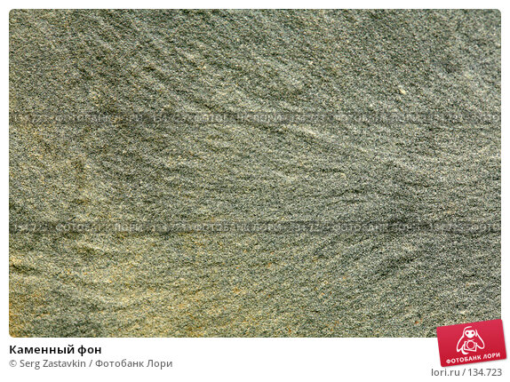 Каменный фон, фото № 134723, снято 15 августа 2006 г. (c) Serg Zastavkin / Фотобанк Лори
