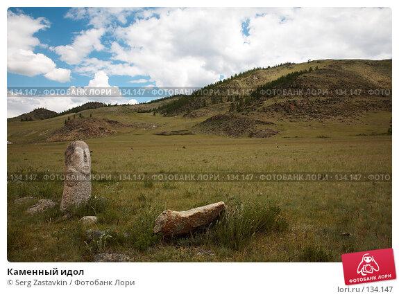 Каменный идол, фото № 134147, снято 26 июня 2006 г. (c) Serg Zastavkin / Фотобанк Лори