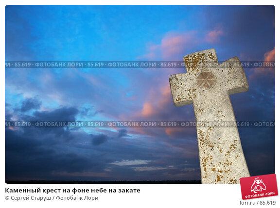 Каменный крест на фоне небе на закате, фото № 85619, снято 14 августа 2007 г. (c) Сергей Старуш / Фотобанк Лори