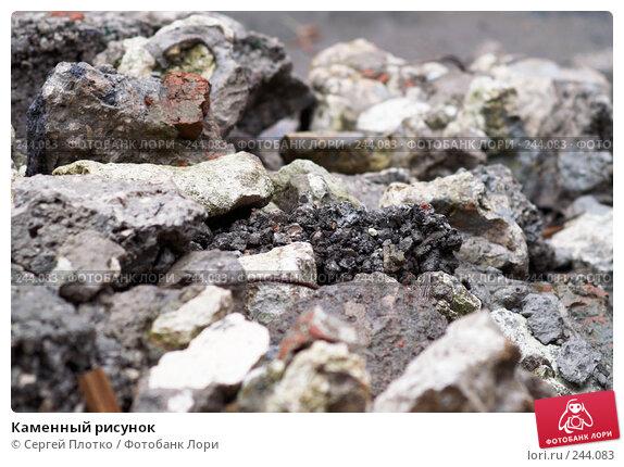 Каменный рисунок, фото № 244083, снято 20 октября 2007 г. (c) Сергей Плотко / Фотобанк Лори