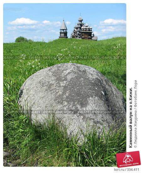 Купить «Каменный валун на о.Кижи.», фото № 334411, снято 17 июня 2008 г. (c) Людмила Жмурина / Фотобанк Лори