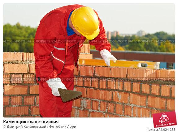 работа каменщика в краснодаре навязывает