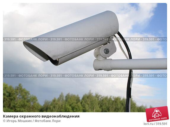 Камера охранного видеонаблюдения, фото № 319591, снято 4 июня 2008 г. (c) Игорь Мошкин / Фотобанк Лори