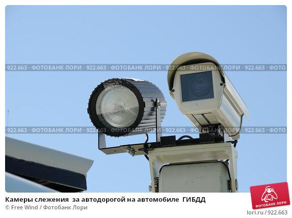 Купить «Камеры слежения  за автодорогой на автомобиле  ГИБДД», эксклюзивное фото № 922663, снято 5 июня 2009 г. (c) Free Wind / Фотобанк Лори