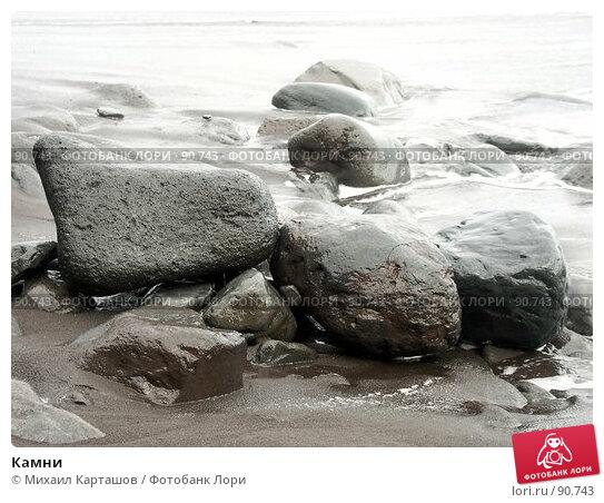 Камни, эксклюзивное фото № 90743, снято 3 августа 2007 г. (c) Михаил Карташов / Фотобанк Лори