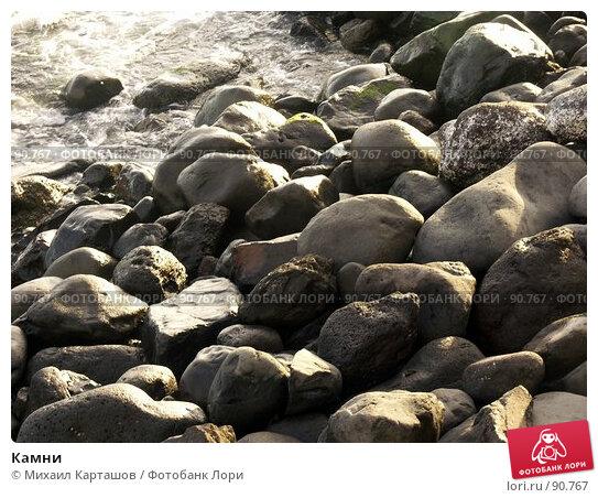 Камни, эксклюзивное фото № 90767, снято 3 августа 2007 г. (c) Михаил Карташов / Фотобанк Лори
