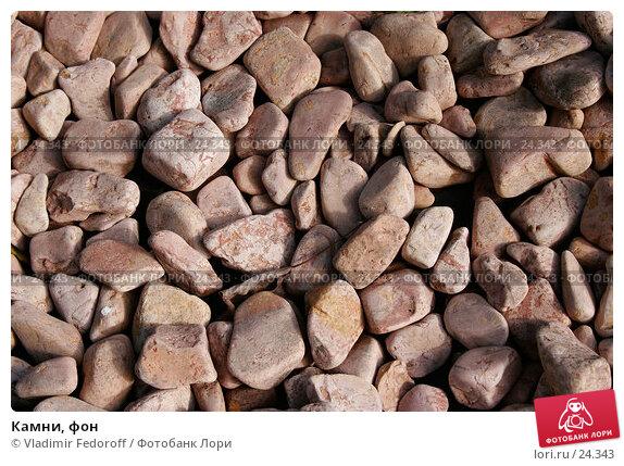 Купить «Камни, фон», фото № 24343, снято 16 сентября 2006 г. (c) Vladimir Fedoroff / Фотобанк Лори
