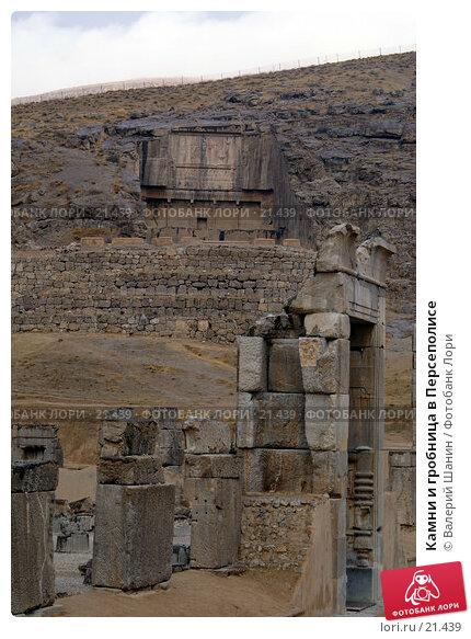 Камни и гробница в Персеполисе, фото № 21439, снято 26 ноября 2006 г. (c) Валерий Шанин / Фотобанк Лори