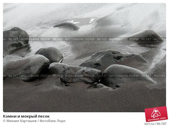 Камни и мокрый песок, эксклюзивное фото № 90747, снято 3 августа 2007 г. (c) Михаил Карташов / Фотобанк Лори