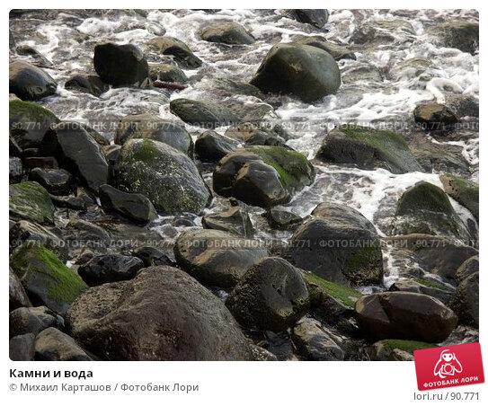 Камни и вода, эксклюзивное фото № 90771, снято 3 августа 2007 г. (c) Михаил Карташов / Фотобанк Лори