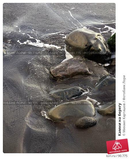 Камни на берегу, эксклюзивное фото № 90775, снято 3 августа 2007 г. (c) Михаил Карташов / Фотобанк Лори