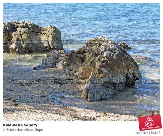Камни на берегу, фото № 138847, снято 5 июля 2007 г. (c) Estet / Фотобанк Лори